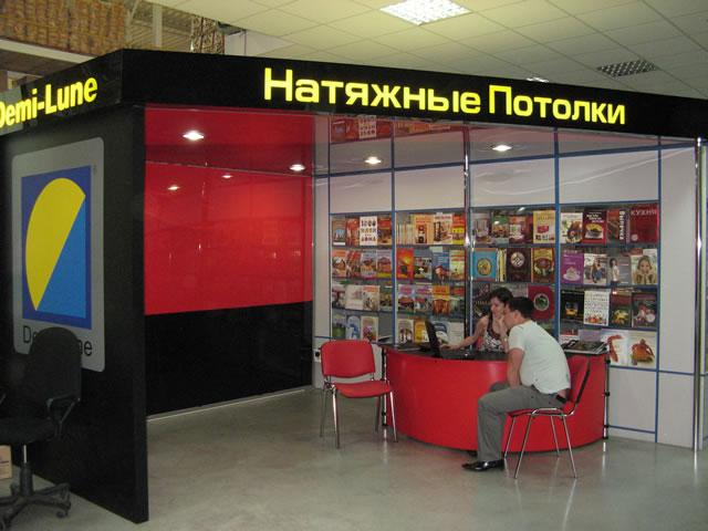 натяжные потолки Demi-Lune в Днепропетровске