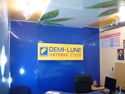 натяжные потолки Demi-Lune в Полтаве