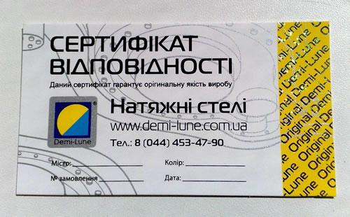 Сертификат качества DEMI-LUNE