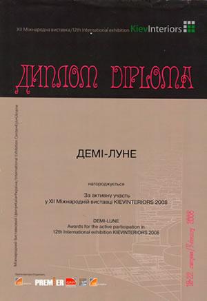 Награждение компании Деми-Луне за активное участие на выставке KievInteriors 2008