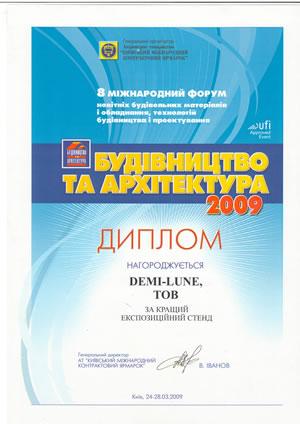 Компания Demi-Lune награждена за лучший экспозиционный стенд на выставке Строительство и Архитектура 2009